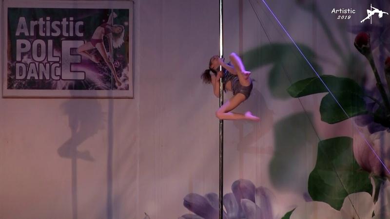 Бевз Елизавета/1-е место Дебют 10-13 лет/Artistic Pole Dance 201/Кривой Рог