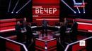 Вечер с Владимиром Соловьевым. Эфир от 28.12.2017