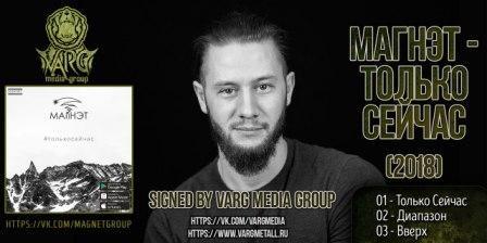 МАГНЭТ – Только Сейчас (single 2018)