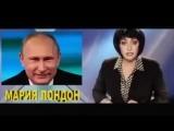 Большего Ничтожества, чем Путин, Россия не знала!
