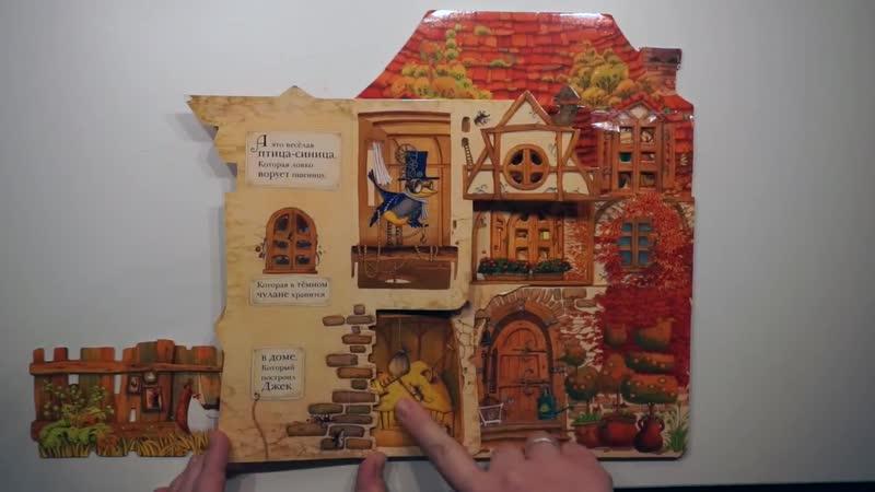 Дом который построил Джек перевод С Я Маршака издательство Лабиринт Пресс