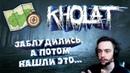 Kholat ▶ Кажется, мы потерялись 3