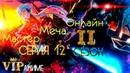 Мастера меча онлайн ТВ-2 / Sword Art Online TV-2 / ソードアート・オンライン 2 - серия 12