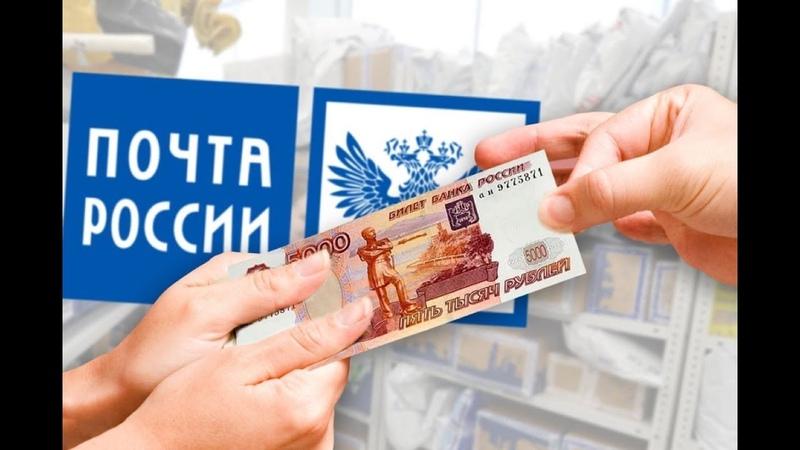 Почта России к 2020 году окончательно задушит дешевые покупки в интернете