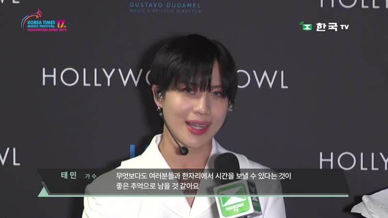 190516 [KTMF Exclusive Interview] Taemin 태민