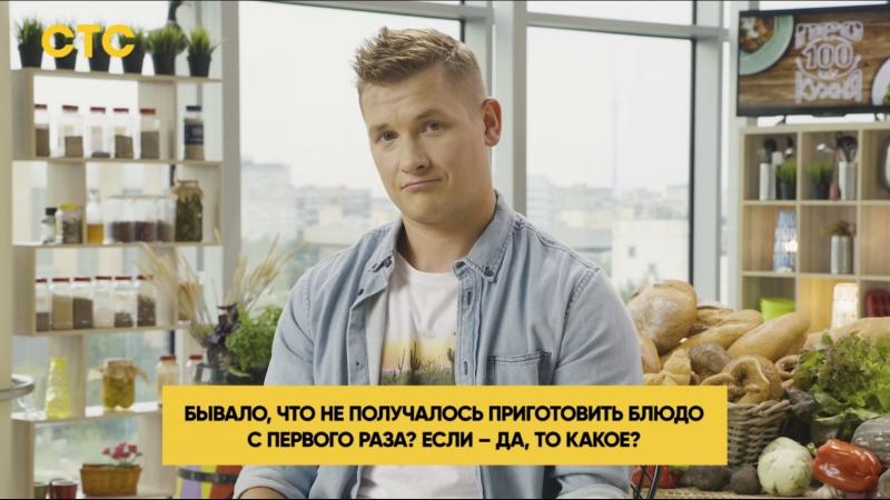 Шоу «ПроСТО кухня»: Кулинарные признания Саши Бельковича Часть 4