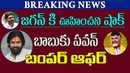 Breaking News : Pawan Kalyan Bumper Offer To Chandrababu | Shocking News To Ys Jagan Mohan Reddy