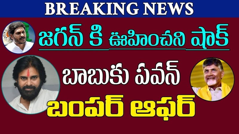 Breaking News Pawan Kalyan Bumper Offer To Chandrababu | Shocking News To Ys Jagan Mohan Reddy