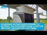 Ходовые испытания юнибуса SkyWay на полужёстком участке лёгкой городской системы