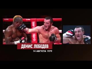 История Бокса_Денис Лебедев