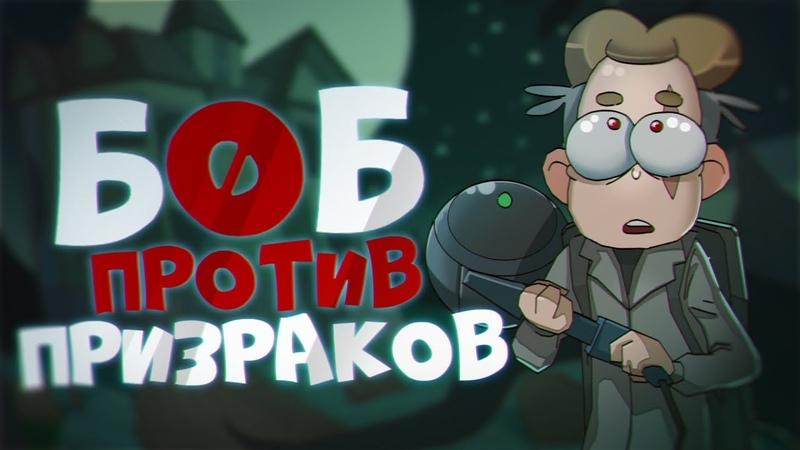 БОБ против призраков эпизод 17 сезон 4