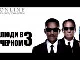 Люди в чёрном 3(Фантастика)