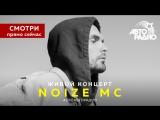 Живой концерт Noize MC на Авторадио