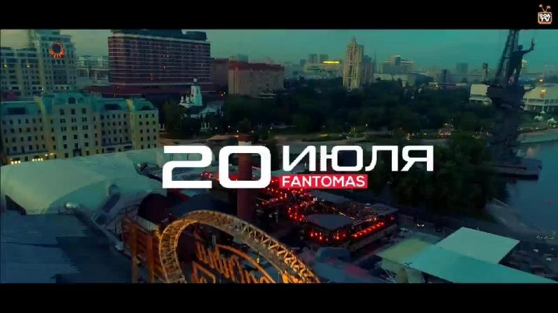 Встречаемся 3 4 Августа на крыше Фантомаса orangerave fantomas