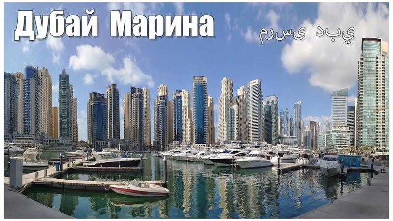Дубай Марина Dubai Marina