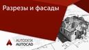 Урок AutoCAD Создание разрезов и фасадов в Автокад Часть 2