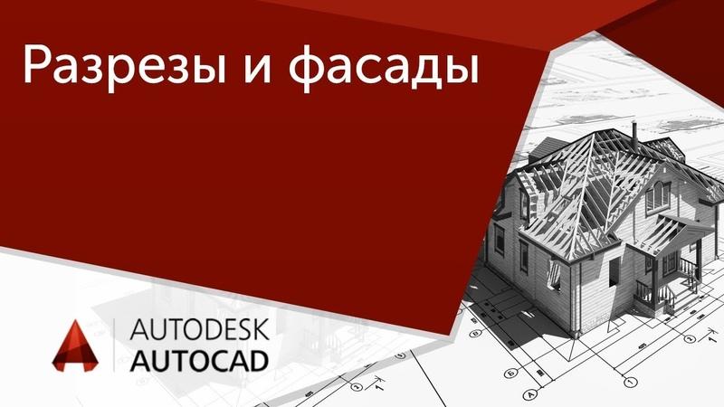 [Урок AutoCAD] Создание разрезов и фасадов в Автокад. Часть 2.