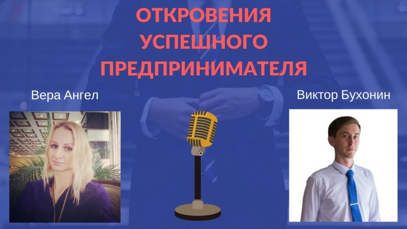 Интервью Веры Ангел с Виктором Бухониным. Откровения успешного предпринимателя