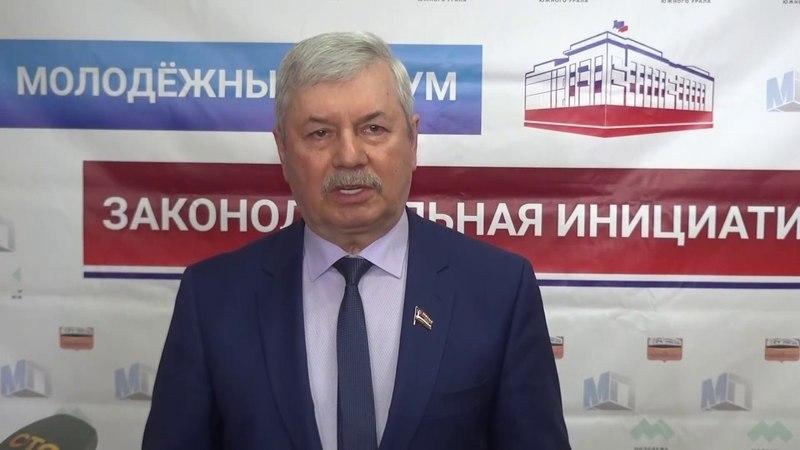 Владимир Мякуш о молодежном форуме Законодательная инициатива