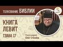 Книга Левит Глава 17 Протоиерей Олег Стеняев Библейский портал