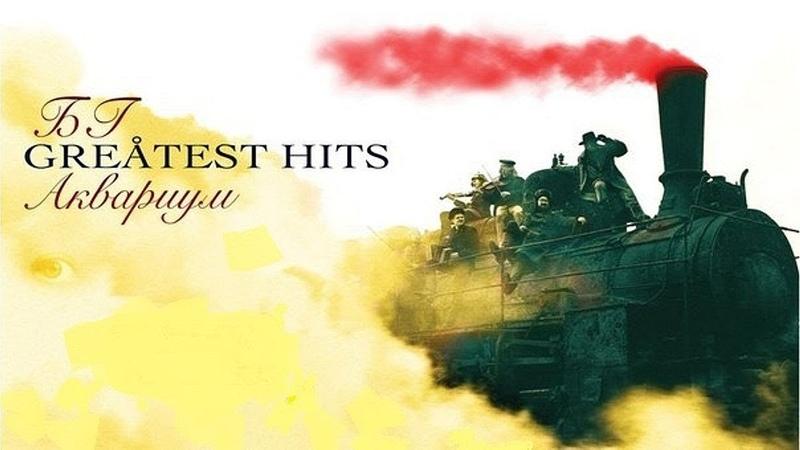 Аквариум Борис Гребенщиков - Greatest Hits (2015) compilation