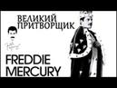 Фредди Меркьюри. Великий притворщик. Лучший фильм.