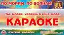 Караоке - По морям, по волнам Русская Народная Песня Ты, моряк, красивый сам собою