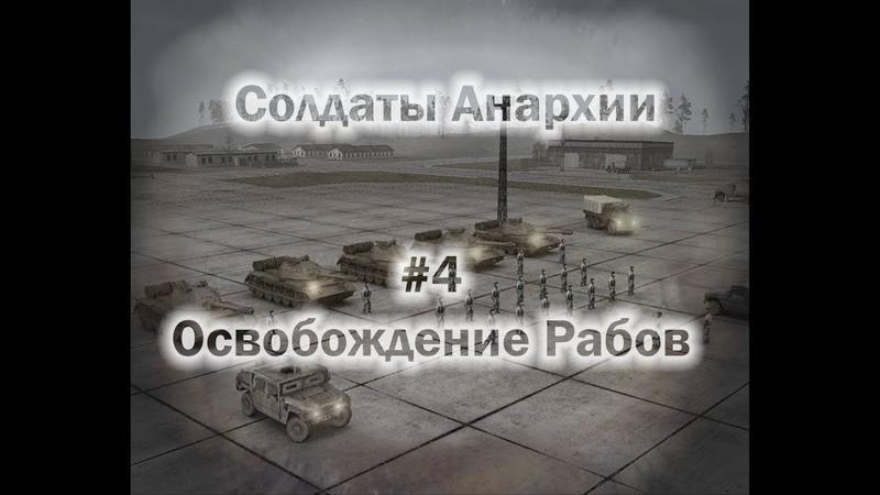 Солдаты Анархии Прохождение 4 - Освобождение Рабов