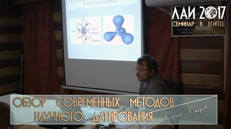 Сергей Кокарев: Обзор методов научного датирования