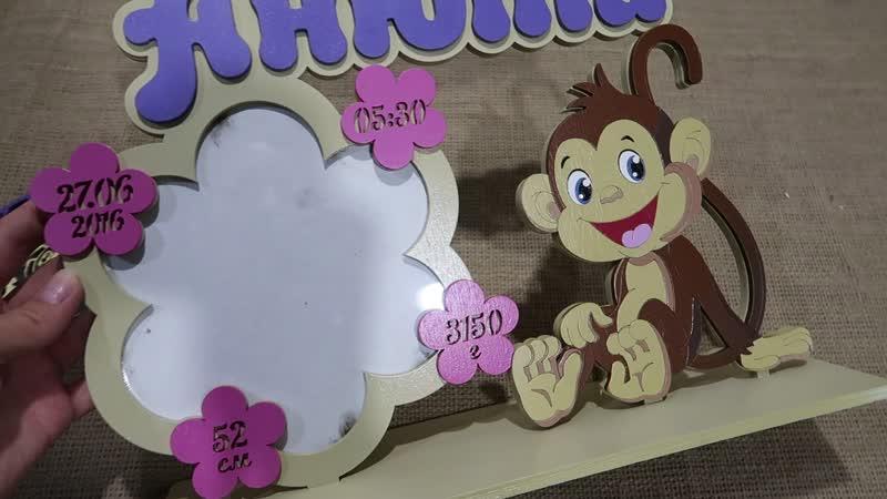 Детская фоторамка с обезьянкой