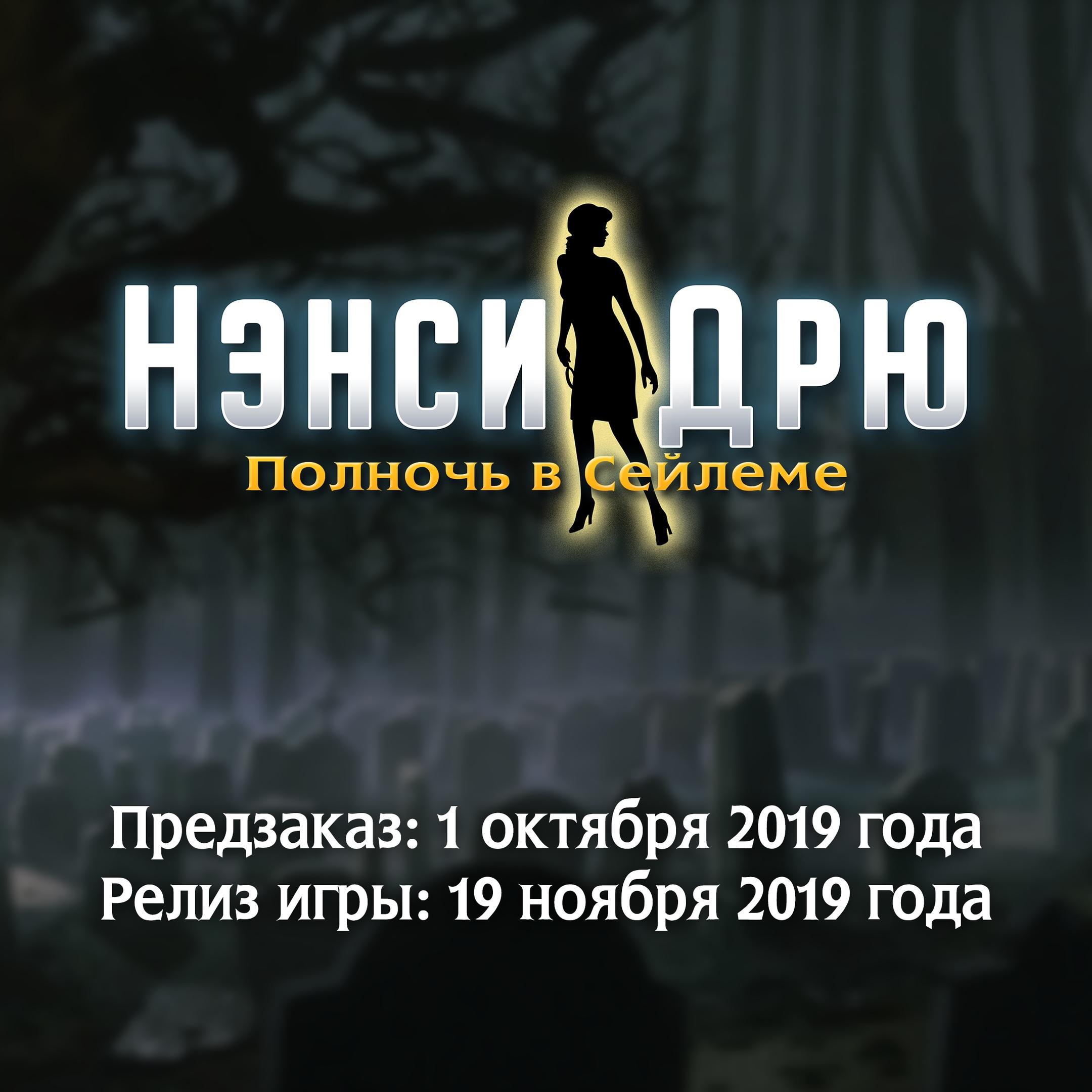 Об игре Midnight In Salem - описание и обсуждение