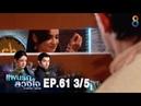 แผนรักลวงใจ EP.61 (3/5) | ช่อง8 | IPKKND