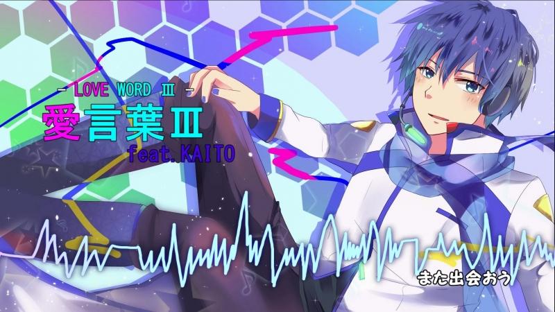KAITO がカバー曲を唄ってくれました 愛言葉Ⅲ