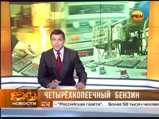 Ученые из Томска научились делать БЕНЗИН ИЗ МУСОРА, стоимостью 4 копейки за литр.