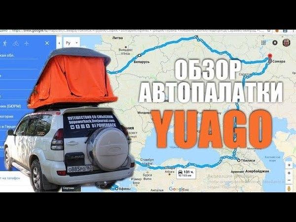 Обзор палатки YUAGO от Алексея Жирухина