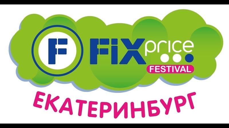 Fix Price Festival в Екатеринбурге