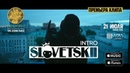 Slovetskii x konstantah - intro