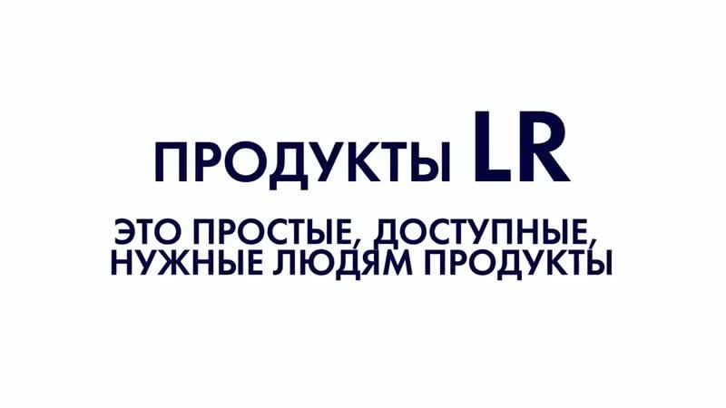 Продукты LR - лучшая презентация