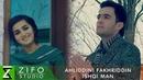 Ахлиддини Фахриддин - Ишки ман | Akhliddini Fakhriddin - Ishqi man