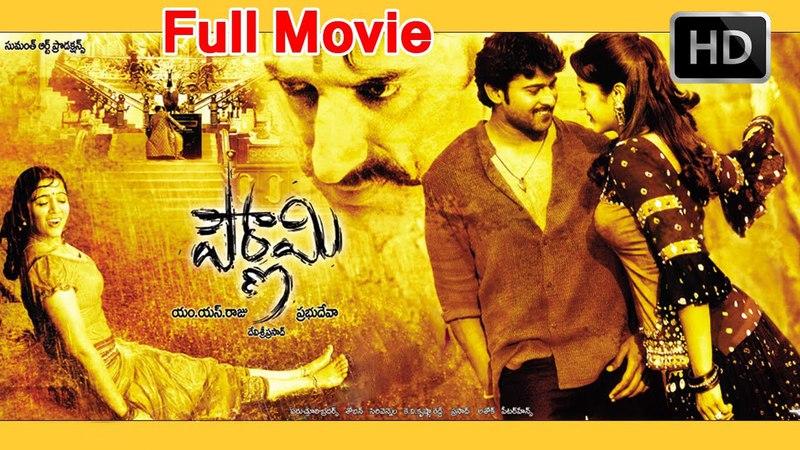 Pournami Full Length Telugu Movie || DVD Rip
