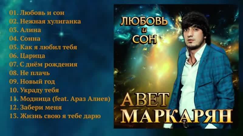 [v-s.mobi]Авет Маркарян - Любовь и сон ПРЕМЬЕРА!