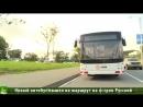 Новый автобус будет курсировать на о.Русский из центра Владивостока 🚌 ⠀  Автобус белорусского производства на 150 пассажиров под