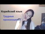 Корейский язык Трудные произношения - Гласные буквы -1- l Lena's Rukotv