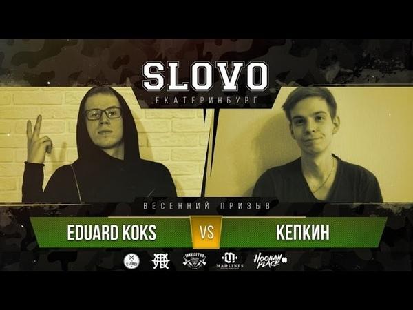 SLOVO | ЕКБ - EDUARD KOKS vs. КЕПКИН | ВЕСЕННИЙ ПРИЗЫВ