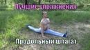Продольный шпагат - лучшие упражнения для растяжки | как сесть на продольный шпагат без боли