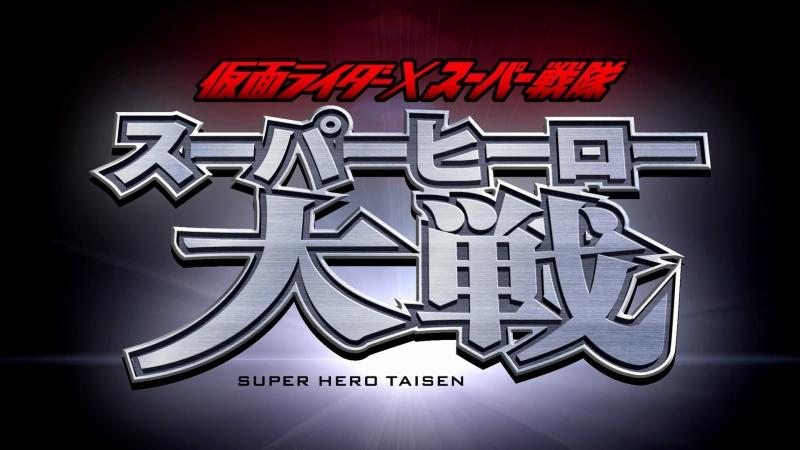 Kamen Rider x Súper Sentai - La Guerra de los súper héroes
