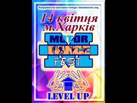 MOTOR DANCE FEST - LEVEL UP часть - 3