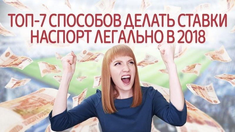 Как делать ставки на спорт. Лучшие официальные букмекерские конторы в России - обзор и сравнение.