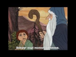 Хоббит | The Hobbit (1977) С субтитрами