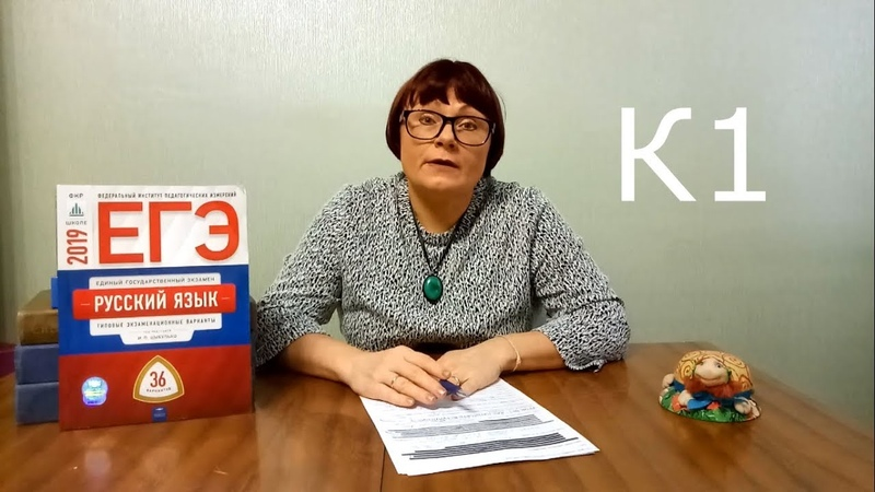 КРИТЕРИЙ К1 В ЧЕМ СУТЬ ЕГЭ РУССКИЙ ЯЗЫК 2019 СОЧИНЕНИЕ